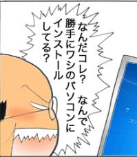 イメージ:[斉羽家シリーズ] 第 6 話: セキュリティ更新プログラムって何? その (1)