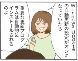 イメージ:[斉羽家シリーズ] 第 7 話: セキュリティ更新プログラムって何? その (2)