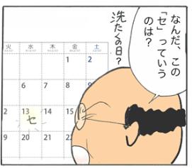 イメージ:[斉羽家シリーズ] 第 8 話: セキュリティ更新プログラムって何? その (3)