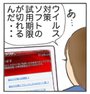 イメージ:[斉羽家シリーズ] 第 5 話: ウイルス対策ソフトウェア