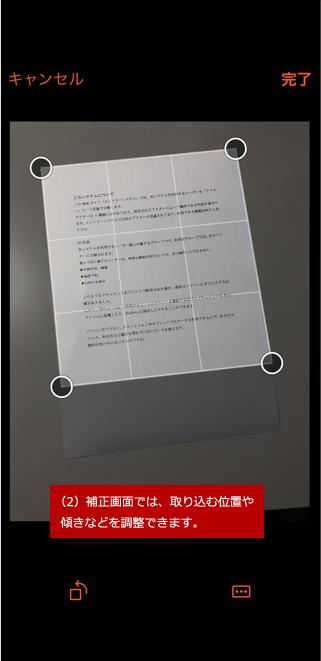 (2) 補正画面では、取り込む位置や傾きなどを調整できます。