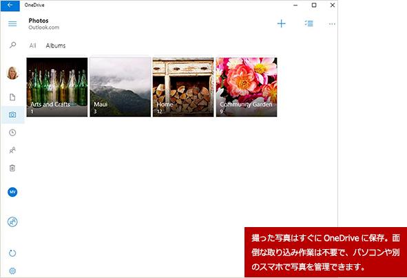 撮った写真はすぐに OneDrive に保存。面倒な取り込み作業は不要で、パソコンや別のスマホで写真を管理できます。
