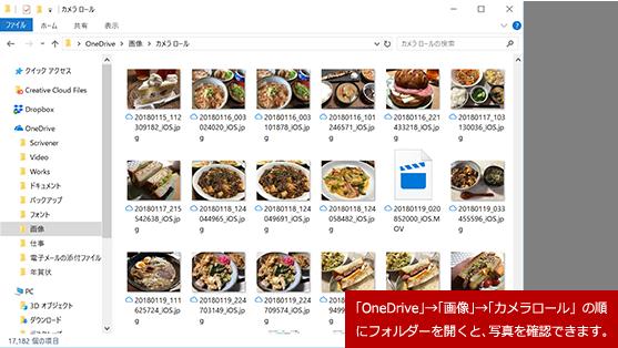「OneDrive」→「画像」→「カメラロール」の順にフォルダーを開くと、写真を確認できます。