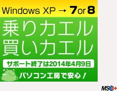 Windows XP から Windows 7 or Windows 8 乗りカエル 買いカエル サポート終了は 2014 年 4 月 9 日 パソコン工房で安心! 新規ウィンドウが開き、社外サイトへリンクされます
