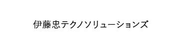 ロゴ:伊藤忠テクノソリューションズ