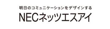ロゴ:NECネッツエスアイ株式会社