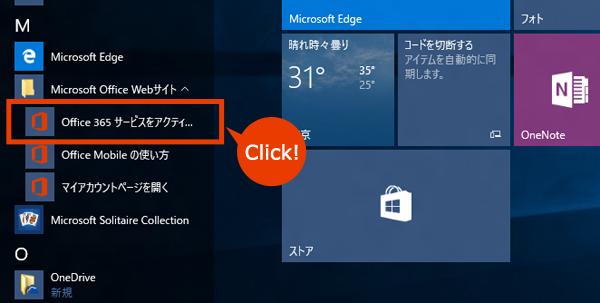 画像イメージ:プロダクト キー入力ページ アクセス画面