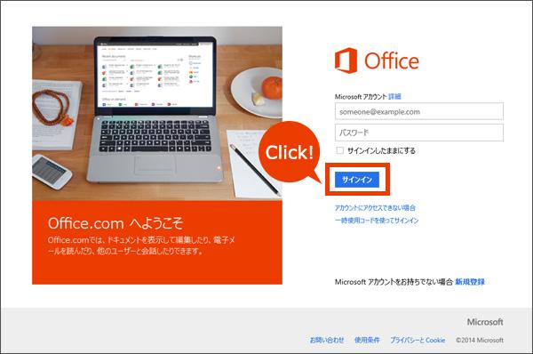 画像イメージ:Microsoft アカウント サインイン画面