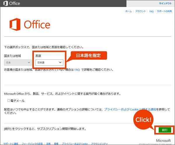 画像イメージ:地域・言語 選択画面