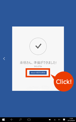 画像イメージ:Word Mobile 使用開始画面
