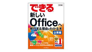 できる® 新しい Office へ移行する理由がわかる本 / 企業編 (e-book)