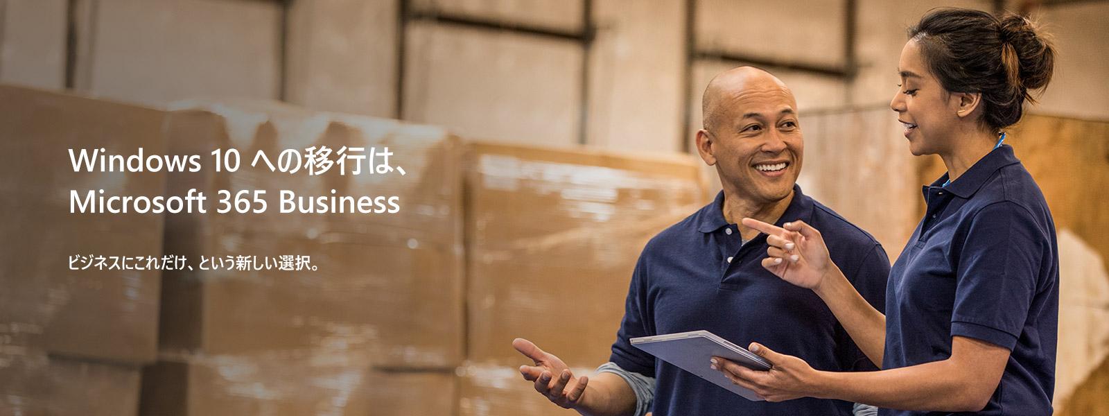 Windows 10 への移行は、Microsoft 365 Business ビジネスにこれだけ、という新しい選択。