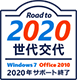 Road to 2020 世代交代 Windows 7 Office 2010 2020年サポート終了