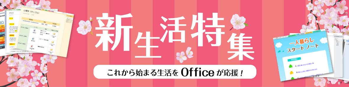 新生活特集 - これから始まる生活を Office が応援!