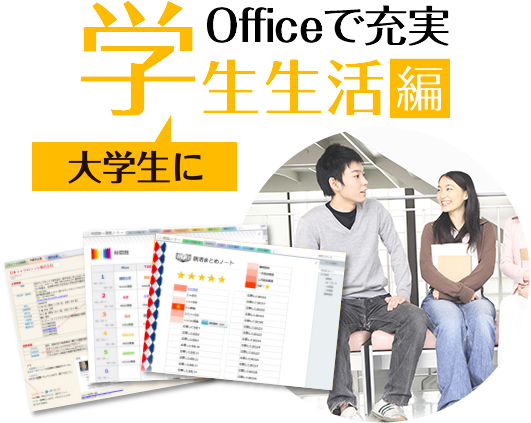 Office で充実 学生生活編 - 大学生に