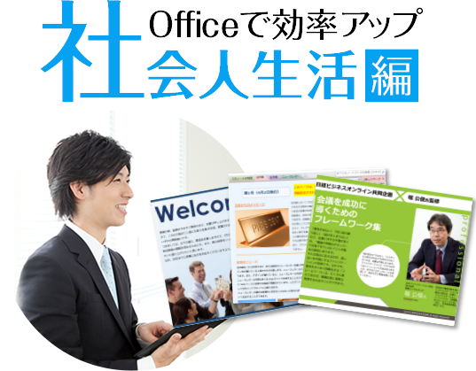 Office で効率アップ 社会人生活編