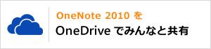 OneNote 2010 を OneDrive でみんなと共有