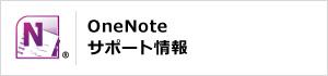 OneNote サポート情報