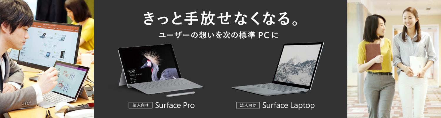 きっと手放せなくなる。ユーザーの想いを次の標準 PC に 法人向け Surface Pro 法人向け Surface Laptop