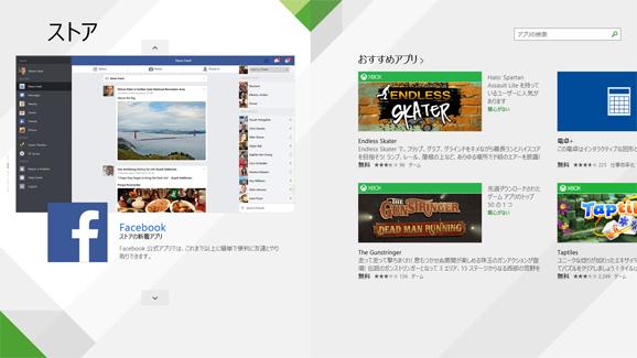 Windows ストアの画面イメージ