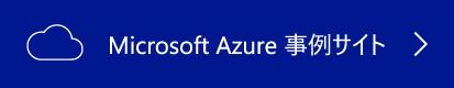 Microsoft Azure 事例サイト