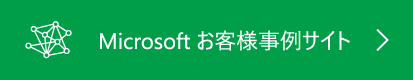 Microsoft お客様事例サイト