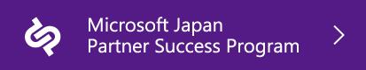 Microsoft Japan Parnter Success Program