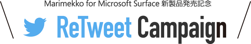 Marimekko for Microsoft Surface 新製品発売記念 Twitter フォロー & リツイートキャンペーン