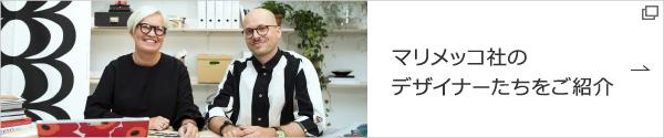 マリメッコ社のデザイナーたちをご紹介 (新しいウィンドウ)