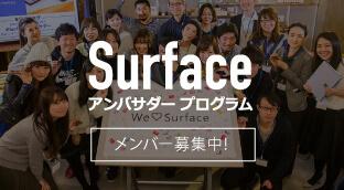 Surface アンバサダー プログラム メンバー募集中!