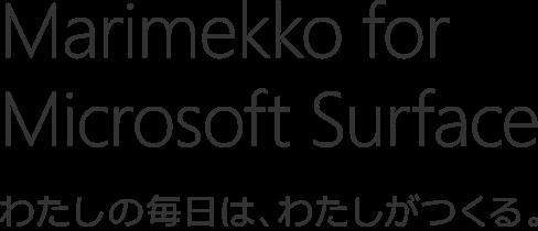Marimekko for Microsoft Surface わたしの毎日は、わたしがつくる。