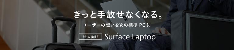 きっと手放せなくなる。 ユーザーの想いを次の標準 PC に 法人向け Surface Laptop