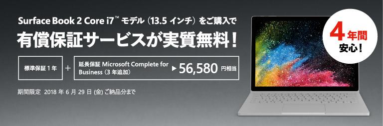 Surface Book 2 Core i7™ モデル (13.5 インチ) をご購入で有償保証サービスが実質無料! 標準保証 1 年+延長保証 Microsoft Complete for Business (3 年追加) 56,580 円相当 期間限定 2018 年 6 月 29 日 (金) ご納品分まで
