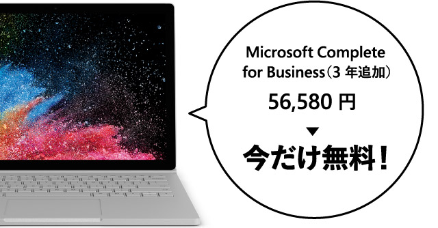 Microsoft Complete for Business(3 年追加)56,580 円 今だけ無料! Surface Book 2 Core™ i7(13.5 インチ)モデル