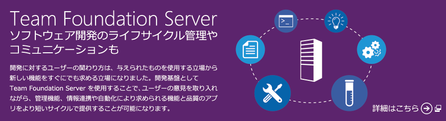 挿絵: Team Foundation Server ソフトウェア開発のライフサイクル管理やコミュニケーションも