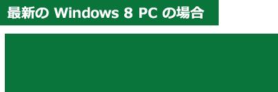 最新の Windows 8 PC の場合 Windows 8 なら、危険なサイトによるフィッシング詐欺の危険から PC を守ります