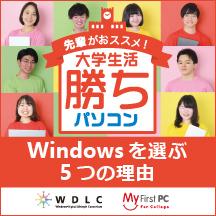 新大学生必見! Windows を選ぶ 5 つの理由(新しいウィンドウで開きます)