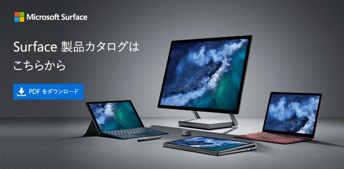 Surface 最新製品 PDF カタログをダウンロード