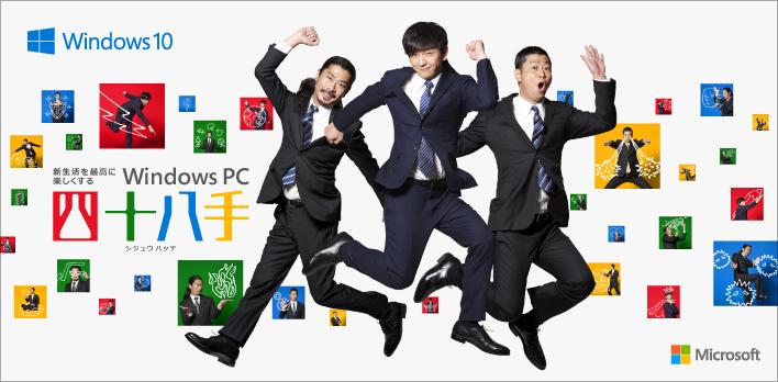 新生活を最高に楽しくする Windows PC