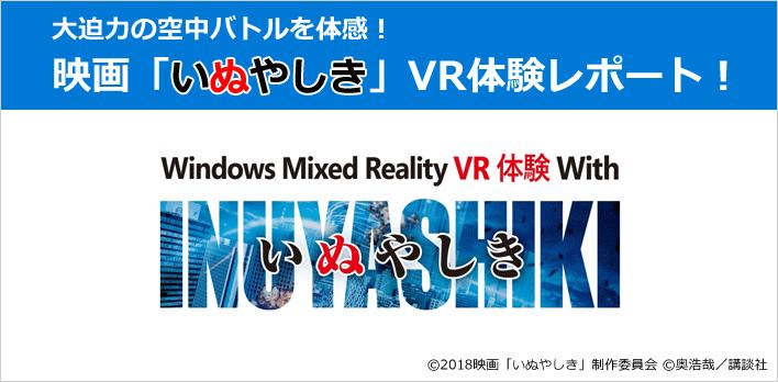 空中バトルを体感! 映画「いぬやしき」VR 体験レポート!
