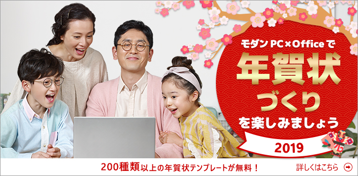 モダン PC × Office で年賀状づくりを楽しみましょう 2019 / 200 種類以上の年賀状テンプレートが無料!詳しくはこちら→