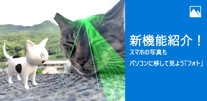 写真の管理に最適な「Microsoft フォト」新機能紹介!