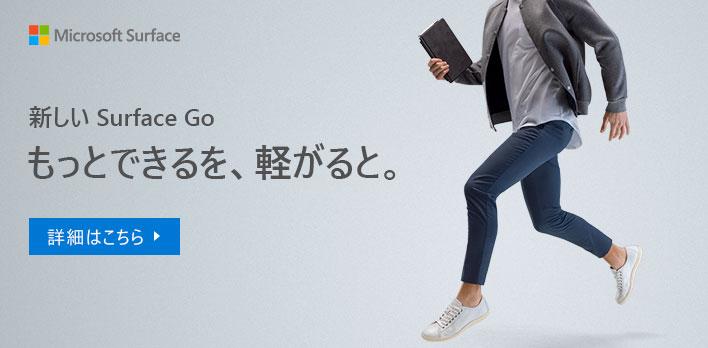 新しい Surface Go もっとできるを、軽がると。詳細はこちら→