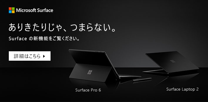 ありきたりじゃ、つまらない。 Surface の新機能をご覧ください。詳細はこちら→
