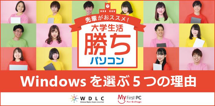 新大学生必見! Windows を選ぶ 5 つの理由 (新しいウィンドウで開きます)