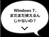 Windows 7 まだまだ使えるんじゃないの?