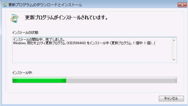 [Windows 7] Windows Updateの自動更新の ... - 富士通