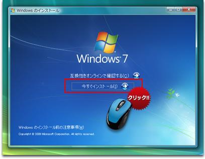 Windows 7 アップグレード方法 1