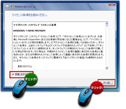 Windows 7 アップグレード方法 4