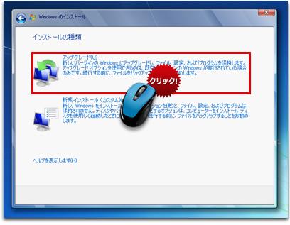 Windows 7 アップグレード方法 5